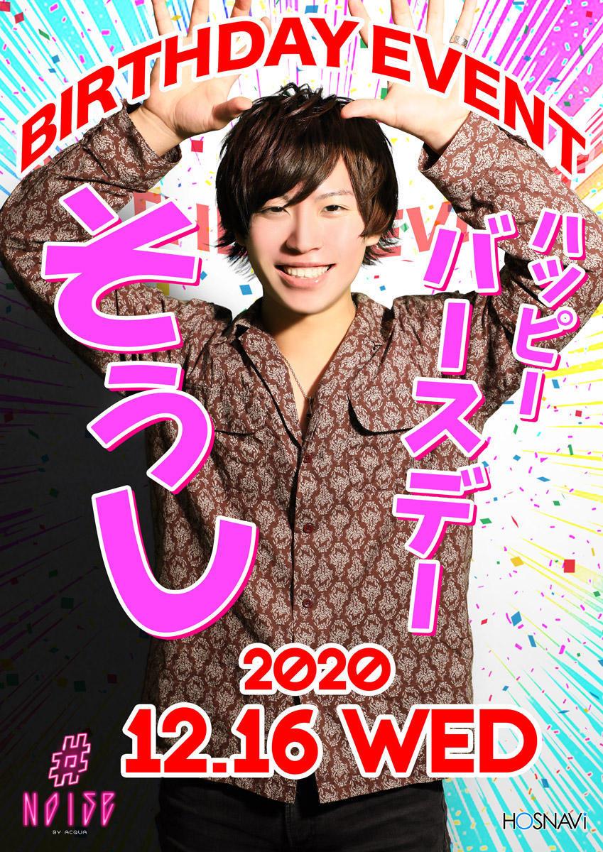 歌舞伎町#Noiseのイベント「そうし バースデー」のポスターデザイン