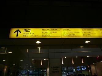 「JR立川駅南口からお店までの道順☆」サムネイル