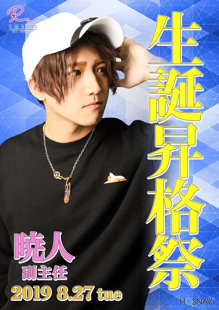 歌舞伎町R -TOKYO-のイベント「暁人バースデー&昇格祭」のポスターデザイン