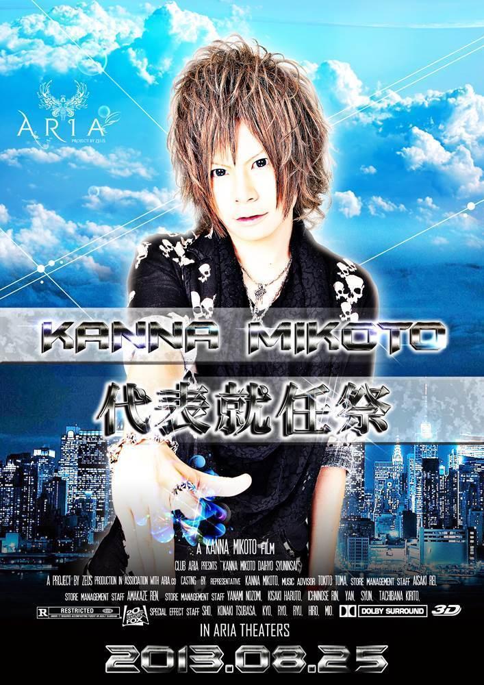 歌舞伎町ARIAのイベント「神流皇斗 代表取締役就任際」のポスターデザイン