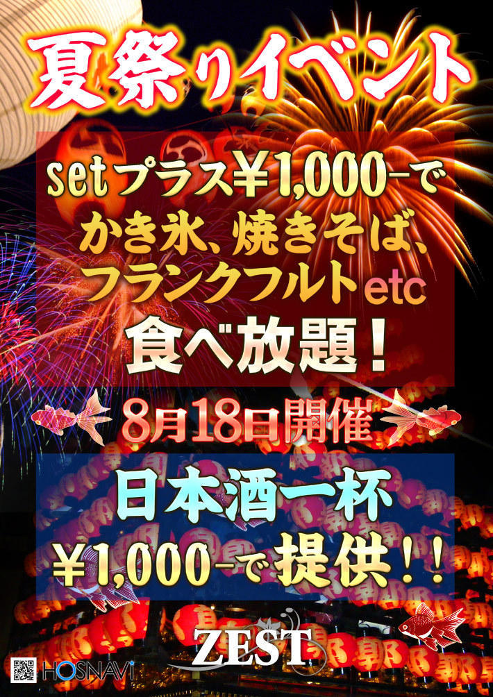 歌舞伎町ZESTのイベント「夏祭り」のポスターデザイン