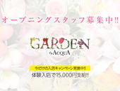 GARDEN -by ACQUA-求人写真