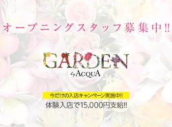 GARDEN -by ACQUA-求人写真1