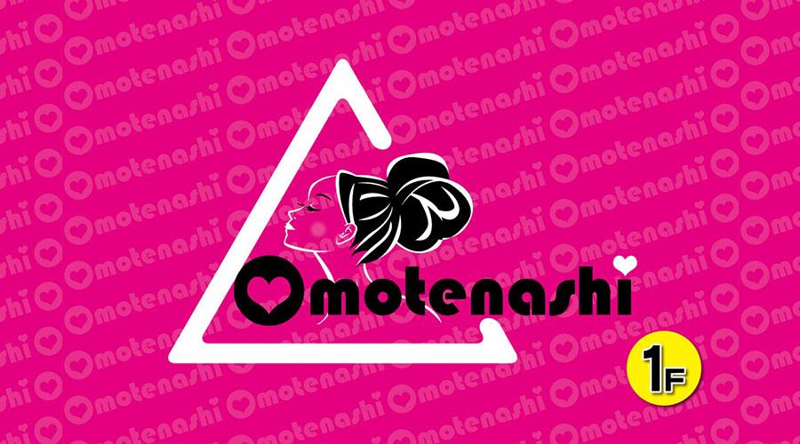 shop-img Omotenashiのメインビジュアル