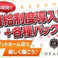 ニュース「北関東最大都市!!宇都宮ホストクラブ『DEARZ』ホスナビ新規掲載!!」