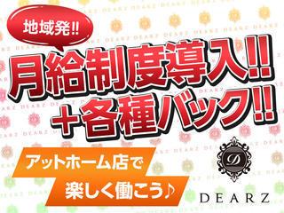 特集「北関東最大都市!!宇都宮ホストクラブ『DEARZ』ホスナビ新規掲載!!」