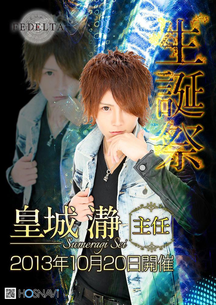 歌舞伎町FEDELTAのイベント「皇城瀞 生誕祭」のポスターデザイン