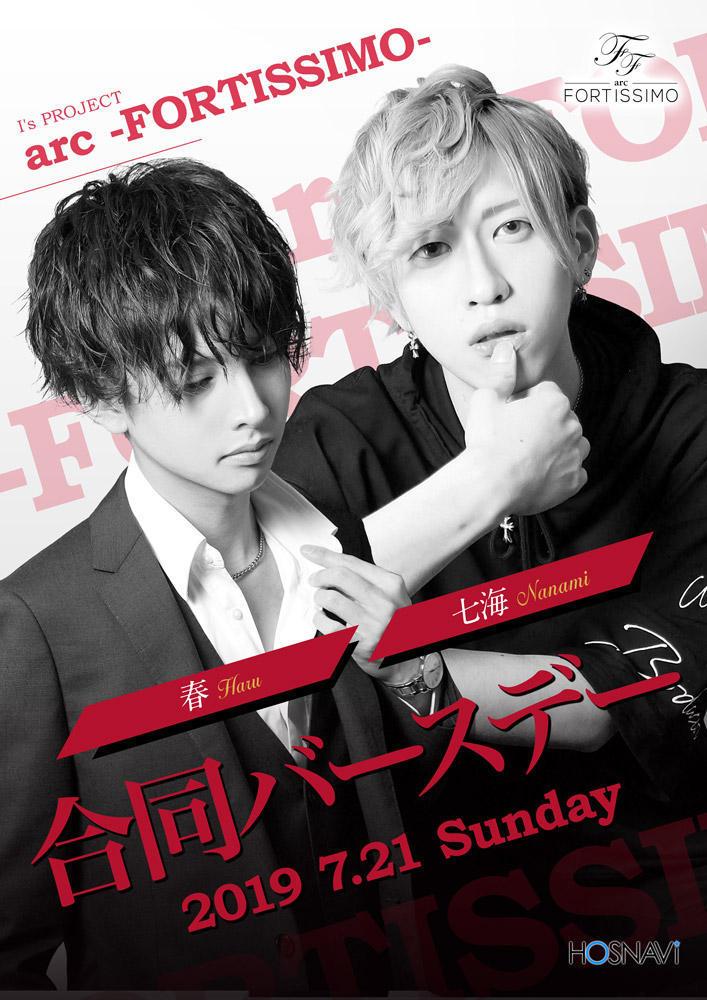 歌舞伎町arc -FORTISSIMO-のイベント「合同バースデー」のポスターデザイン