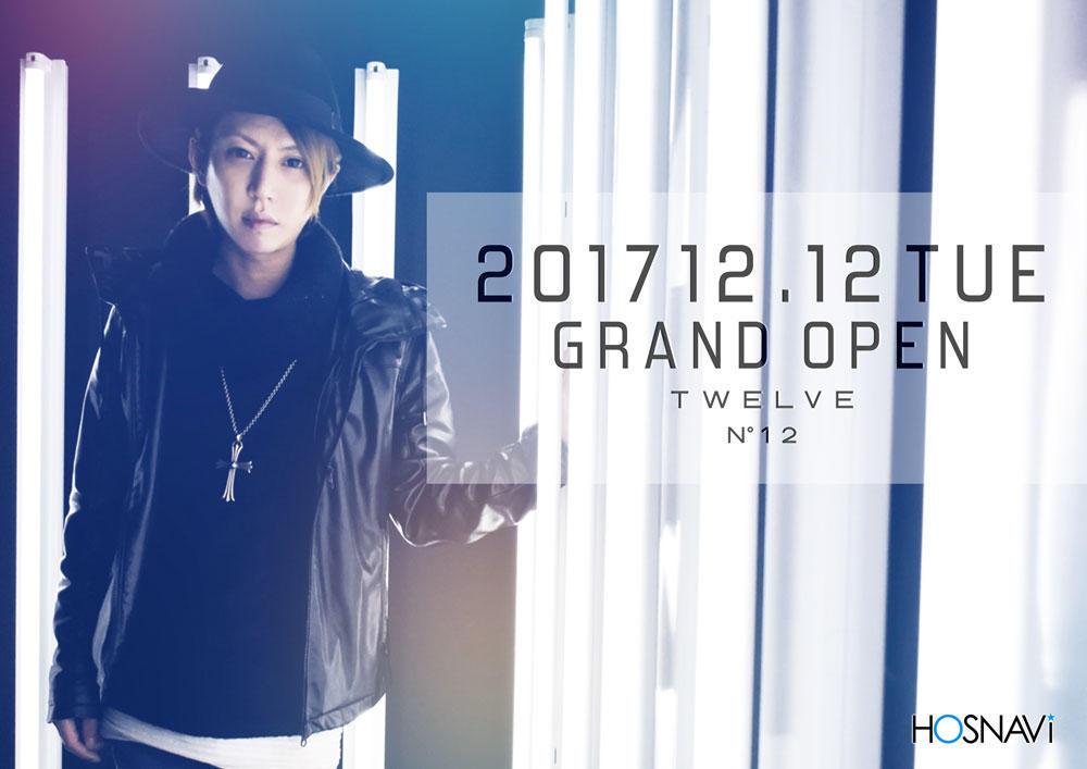 歌舞伎町twelveのイベント「twelve グランドオープン」のポスターデザイン
