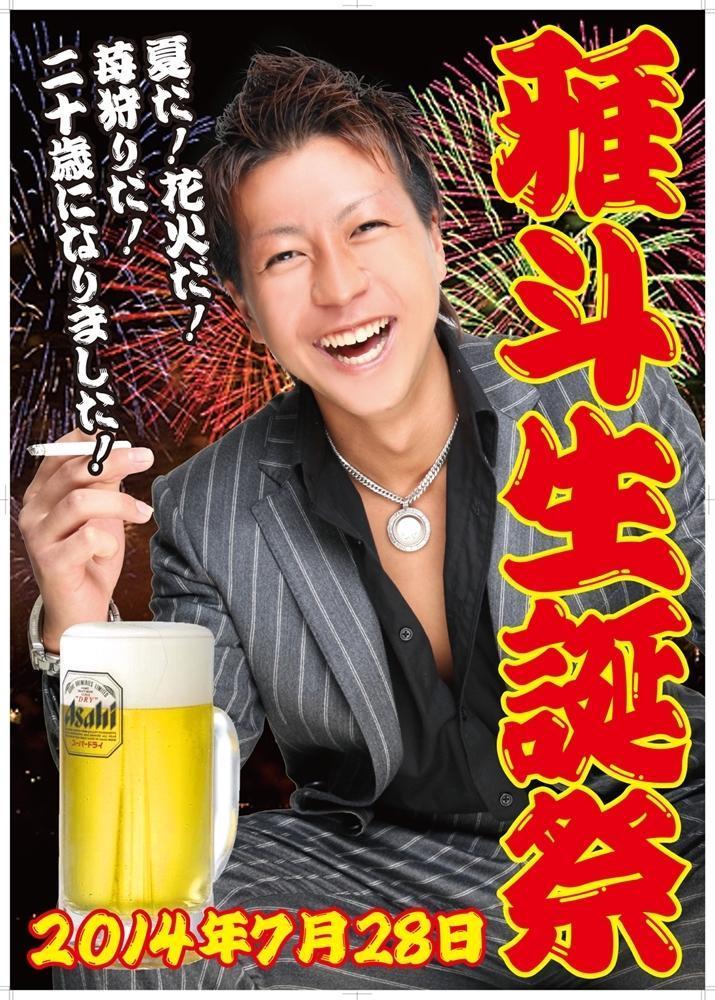 歌舞伎町ROMEOのイベント「雅斗 生誕祭 」のポスターデザイン