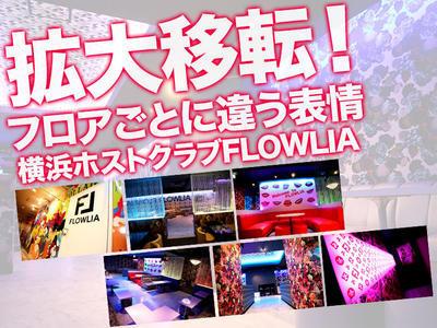 ニュース「拡大移転!フロアごとに違う表情。横浜ホストクラブFLOWLIA」