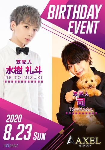 歌舞伎町AXELのイベント'「合同バースデー」のポスターデザイン