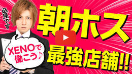 特集「安定した経営を行う朝ホスで働こう♪ 歌舞伎町XENO求人動画 」
