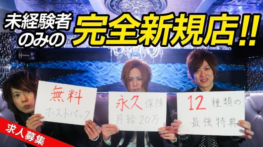 ホスト未経験者のみ採用!歌舞伎町「RⅡS」求人動画 のアイキャッチ画像