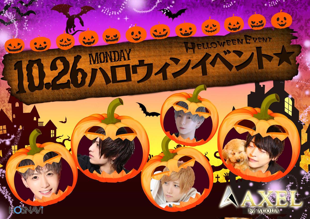 歌舞伎町AXELのイベント「ハロウィンイベント」のポスターデザイン