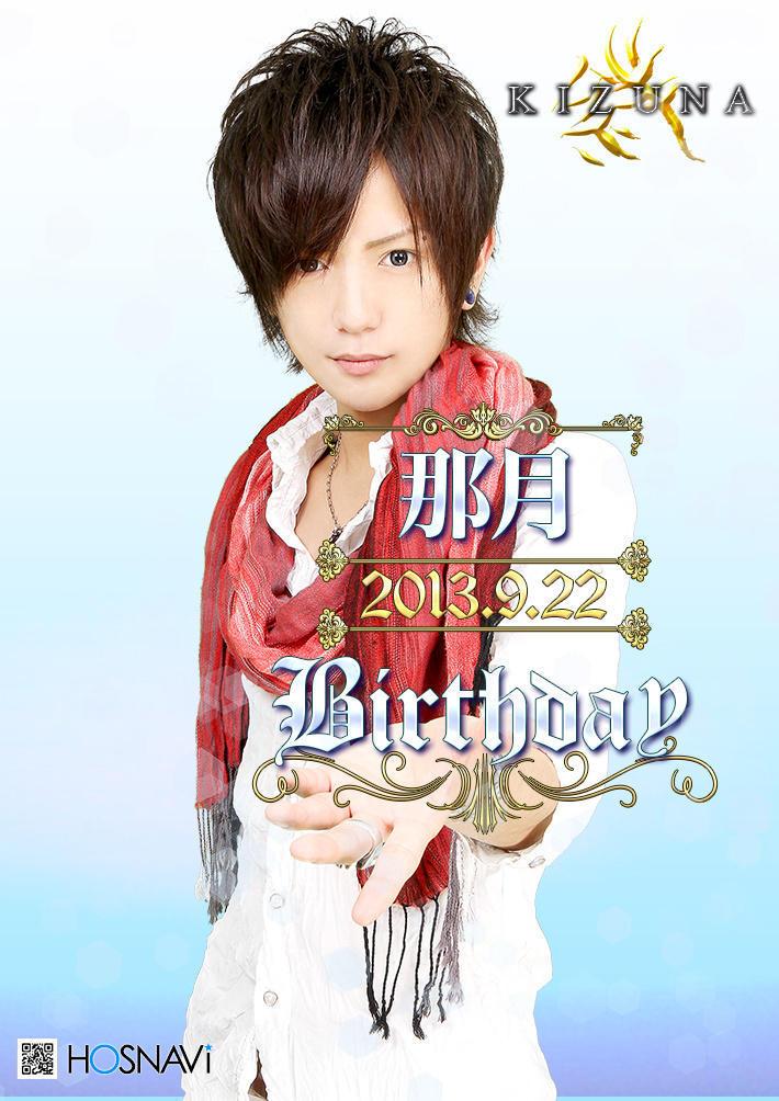 歌舞伎町clubKIZUNAのイベント「那月バースデー」のポスターデザイン