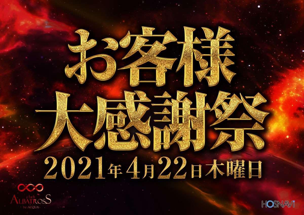 歌舞伎町ALBATROSSのイベント「お客様感謝デー」のポスターデザイン