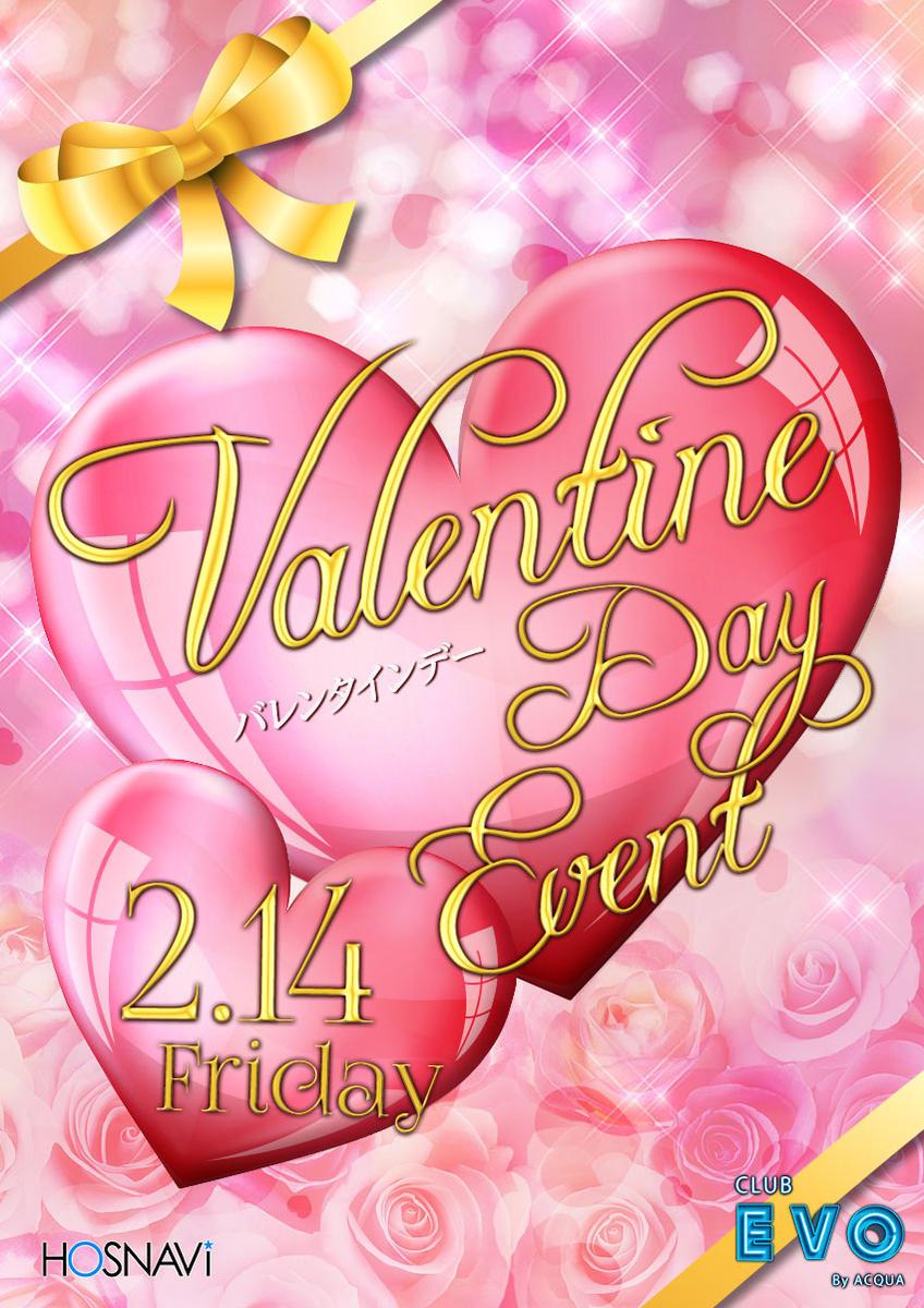歌舞伎町EVOのイベント「バレンタインデーイベント」のポスターデザイン
