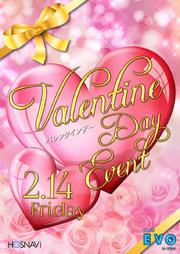 バレンタインデーイベント