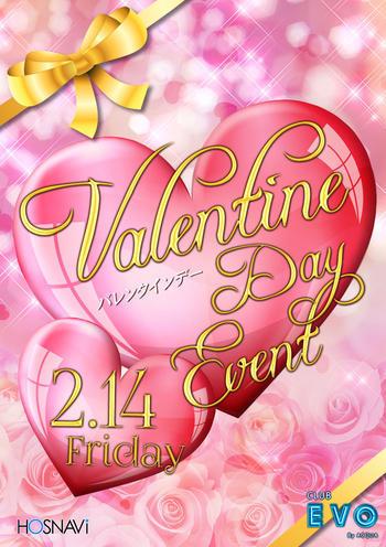 歌舞伎町EVOのイベント'「バレンタインデーイベント」のポスターデザイン
