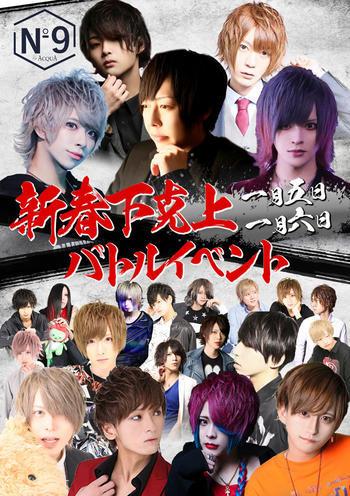 歌舞伎町ホストクラブNo9のイベント「新春 下克上バトルイベント」のポスターデザイン