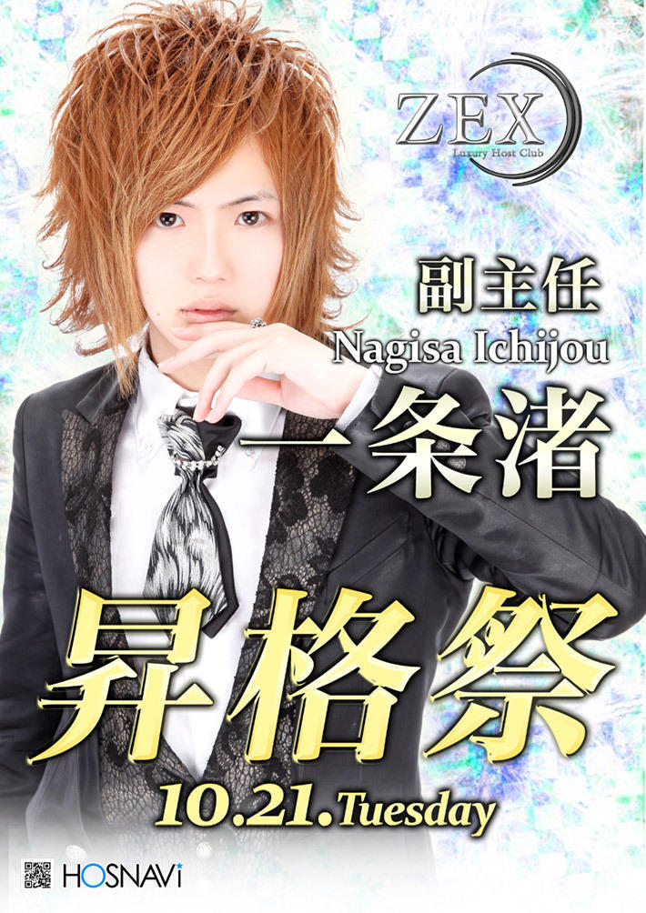 歌舞伎町ZEX~Luxury Host Club~のイベント「一条渚 昇格祭」のポスターデザイン
