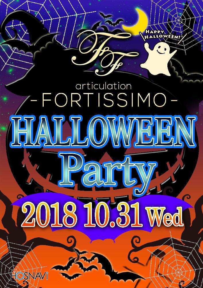 歌舞伎町articulation -FORTISSIMO-のイベント「ハロウィンイベント」のポスターデザイン