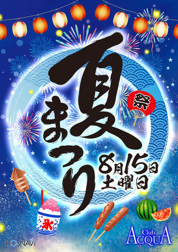 歌舞伎町ACQUAのイベント'「夏祭り」のポスターデザイン