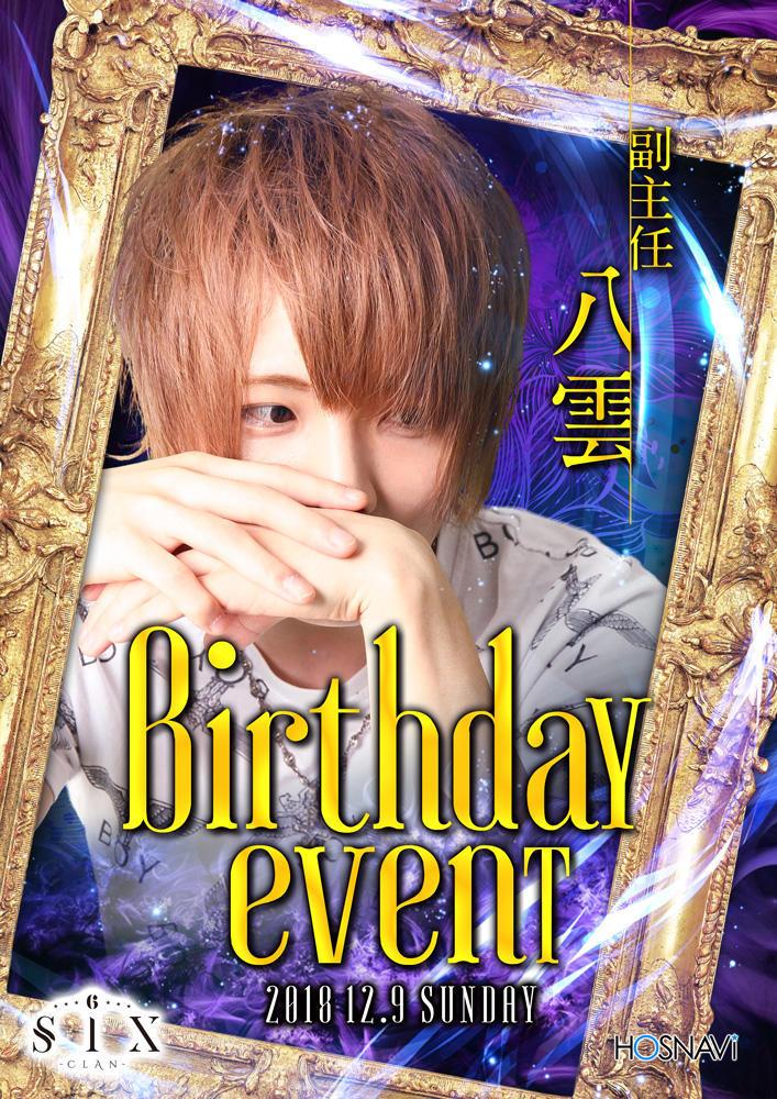 歌舞伎町CLAN SIX -2nd-のイベント「八雲バースデー 」のポスターデザイン