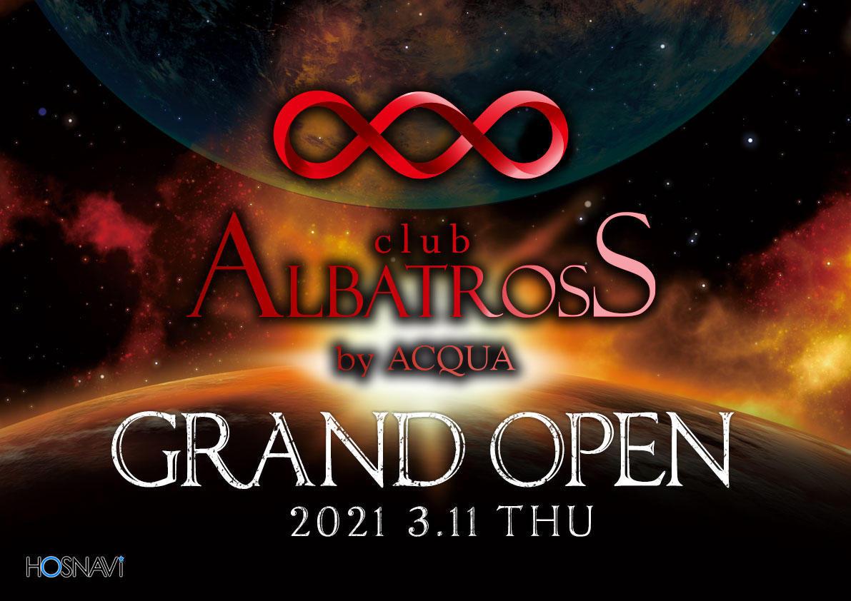 歌舞伎町ALBATROSSのイベント「グランドオープン」のポスターデザイン