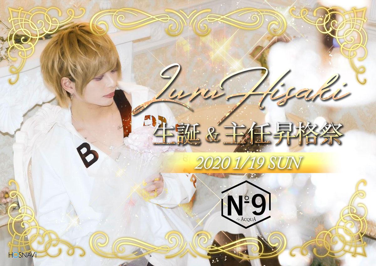 歌舞伎町No9のイベント「柊咲ルル 生誕&主任昇格祭」のポスターデザイン