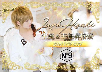 No9のイベント「柊咲ルル 生誕&主任昇格祭」のポスターデザイン