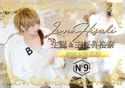 歌舞伎町ホストクラブNo9のイベント「柊咲ルル 生誕&主任昇格祭」のポスターデザイン