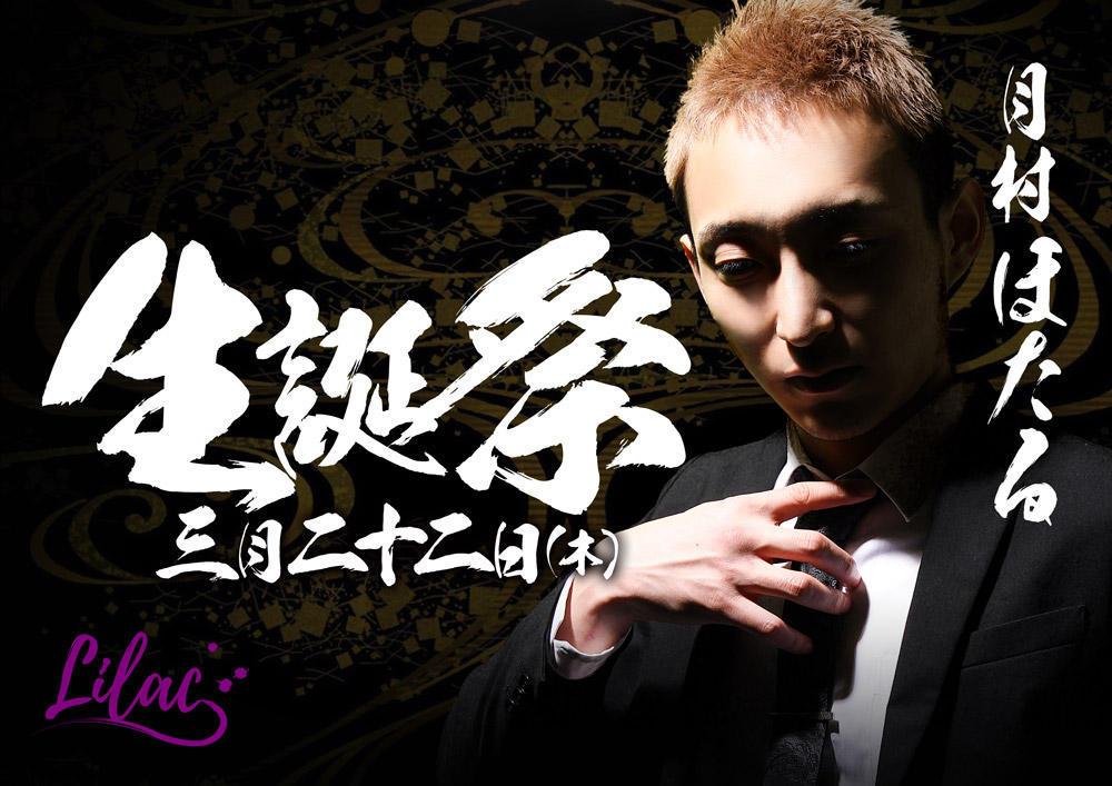 歌舞伎町Lilac ~junkie~のイベント「月村ほたるバースデー」のポスターデザイン