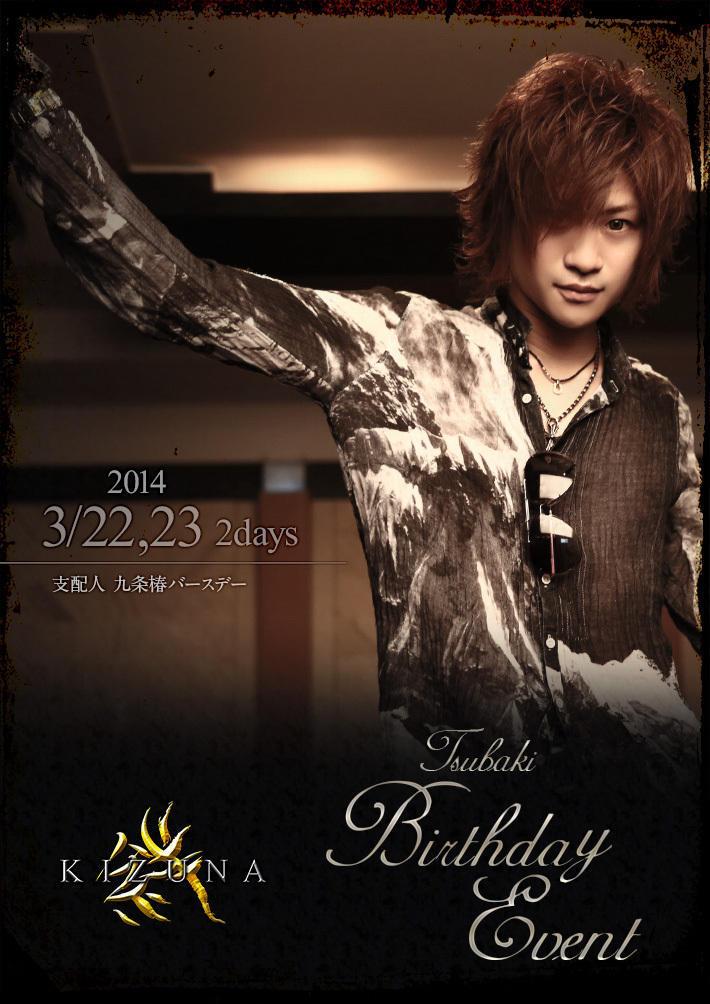 歌舞伎町clubKIZUNAのイベント「九条椿バースデー」のポスターデザイン