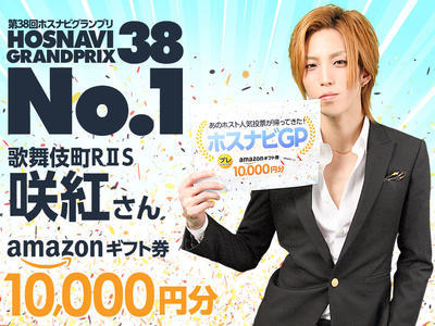 ニュース「ホスナビグランプリ38 No.1 歌舞伎町RⅡS咲紅さんインタビュー」