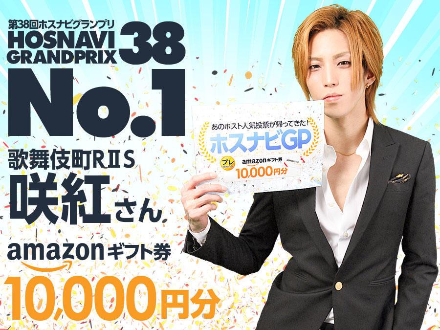 ホスナビグランプリ38 No.1 歌舞伎町RⅡS咲紅さんインタビューのアイキャッチ画像