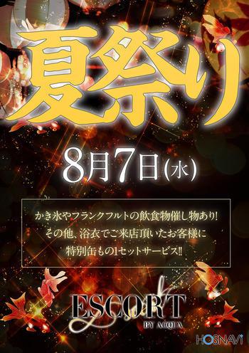 歌舞伎町ホストクラブESCORTのイベント「夏祭り」のポスターデザイン