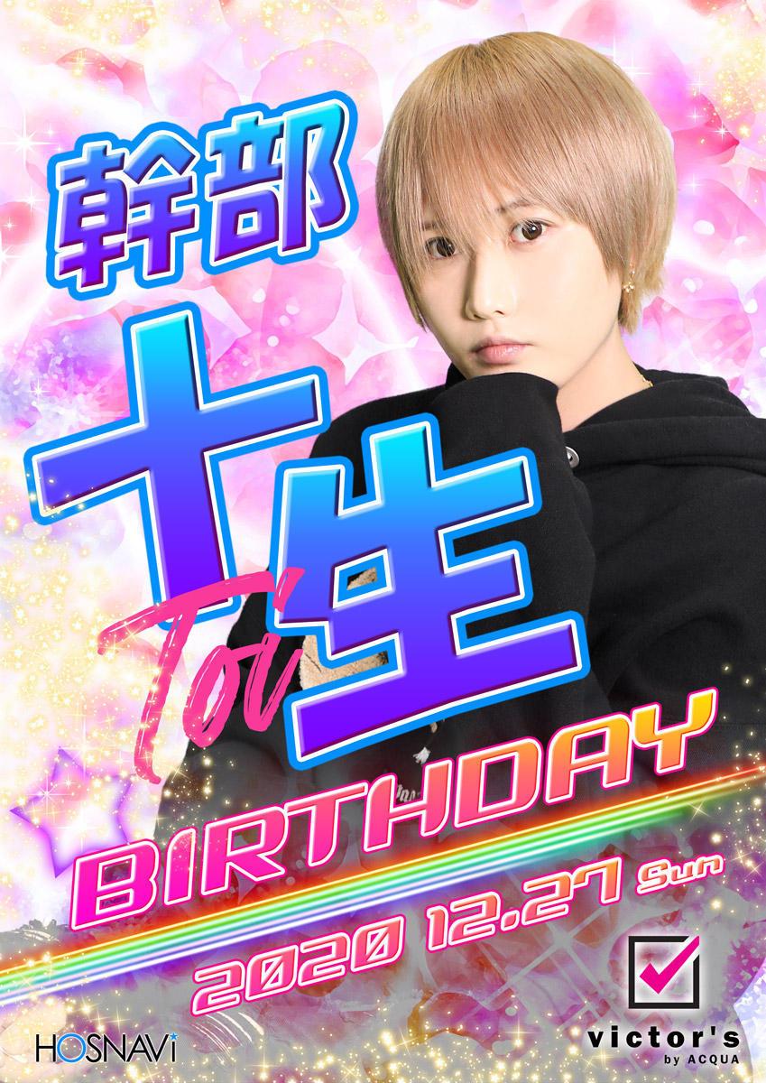 歌舞伎町Victor'sのイベント「十生 バースデー」のポスターデザイン