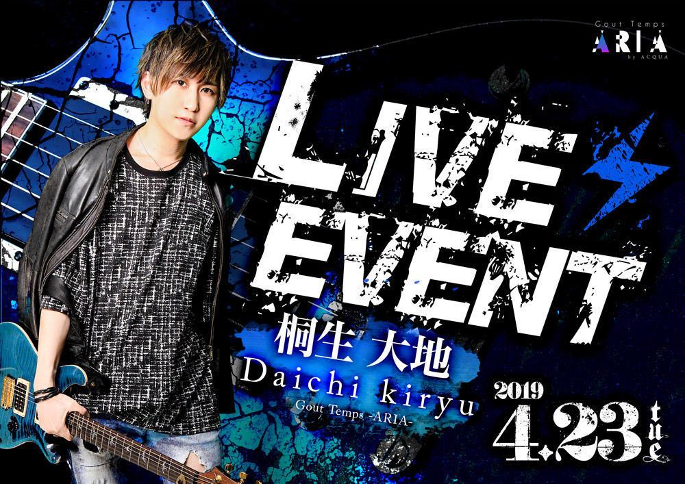 歌舞伎町AXEL ARIAのイベント「ライブイベント」のポスターデザイン