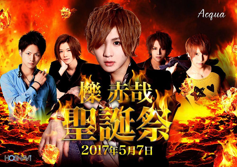 歌舞伎町ACQUAのイベント「櫟赤哉バースデー」のポスターデザイン