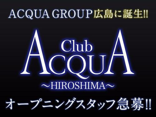 広島ACQUA -HIROSHIMA-「君も伝説の一員となれ!」