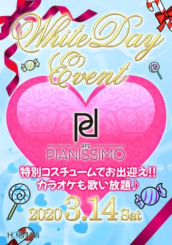 歌舞伎町arc -PIANISSIMO-のイベント'「ホワイトデー」のポスターデザイン