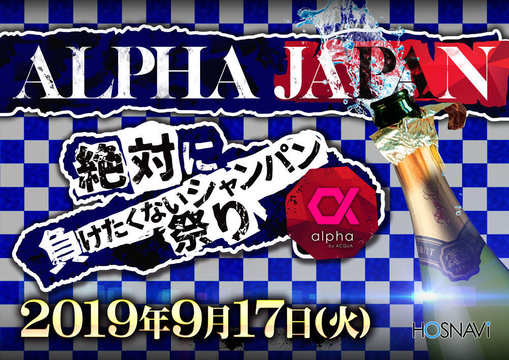 歌舞伎町alphaのイベント「ALPHA JAPAN~絶対に負けたくないシャンパン祭り~」のポスターデザイン