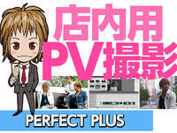 PV撮影@新宿 PERFECT PLUS店内用動画