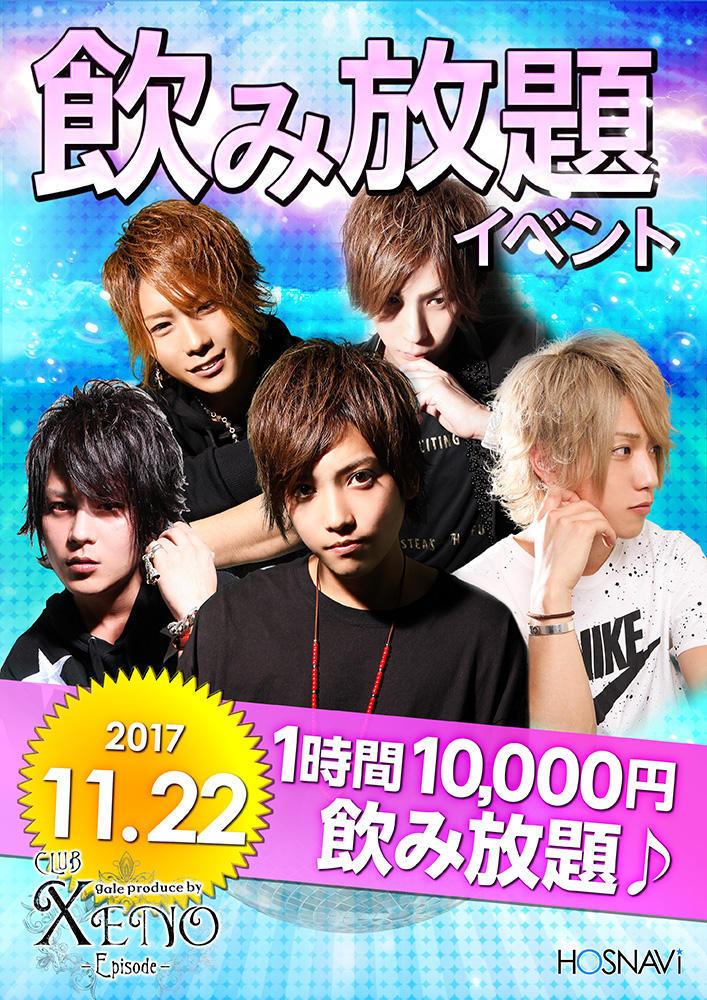 歌舞伎町AVAST -XENO-のイベント「飲み放題イベント」のポスターデザイン