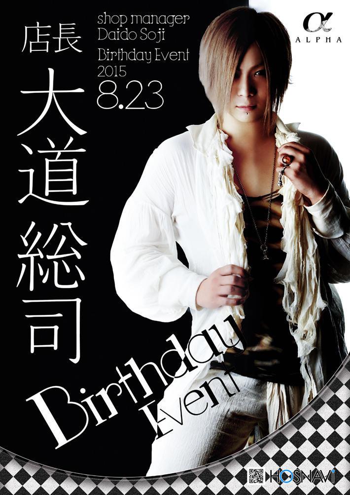 歌舞伎町α -ALPHA-のイベント「大道総司バースデー」のポスターデザイン