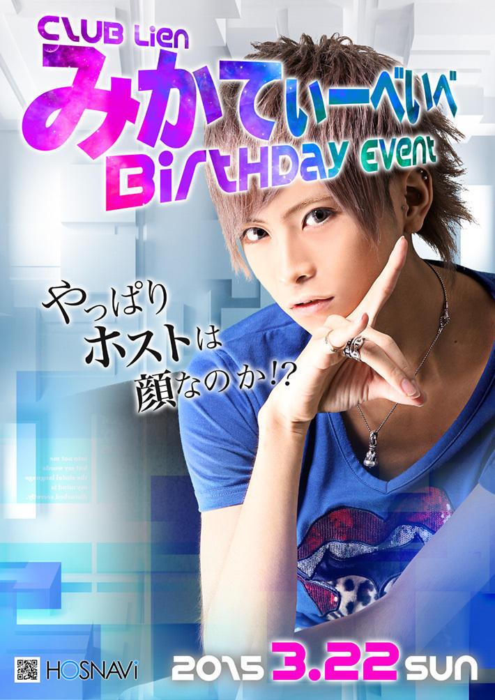 歌舞伎町Proudのイベント「みかてぃーべいべ バースデー」のポスターデザイン