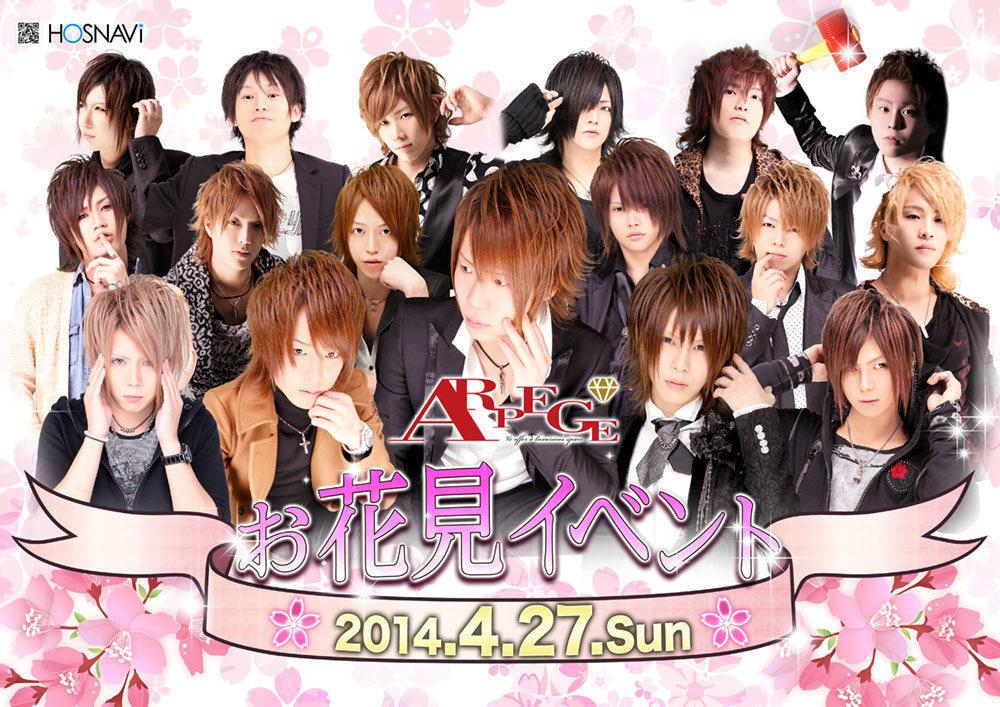 歌舞伎町ARPEGEのイベント「お花見イベント」のポスターデザイン