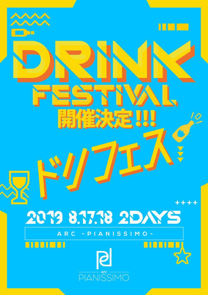 歌舞伎町arc -PIANISSIMO-のイベント「DRINK FESTIVAL」のポスターデザイン